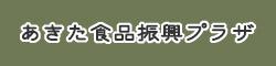 秋田食品振興プラザ
