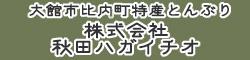 株式会社秋田ハガイチオ